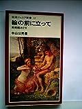 絵の前に立って―美術館めぐり (1980年) (岩波ジュニア新書)