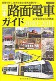 日本 路面電車ガイド 2010-2011 (イカロス・ムック)