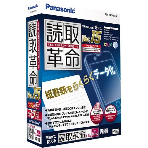 読取革命Ver.15 バージョンアップ版