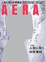 AERA (アエラ) 2017年 11/6 号【表紙:二宮和也】[雑誌]