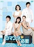 ロマンスが必要 DVD-BOX 2[DVD]