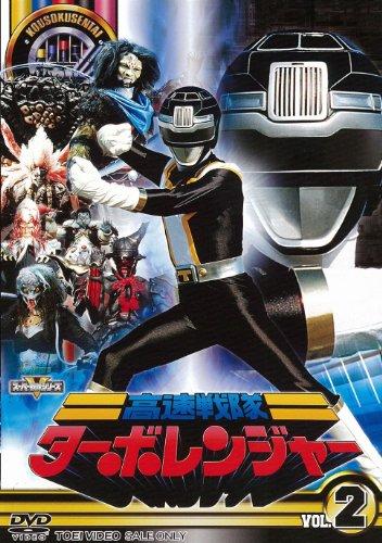 スーパー戦隊シリーズ 高速戦隊ターボレンジャー VOL.2【DVD】