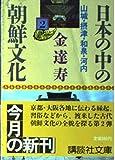 日本の中の朝鮮文化 (2) (講談社文庫)