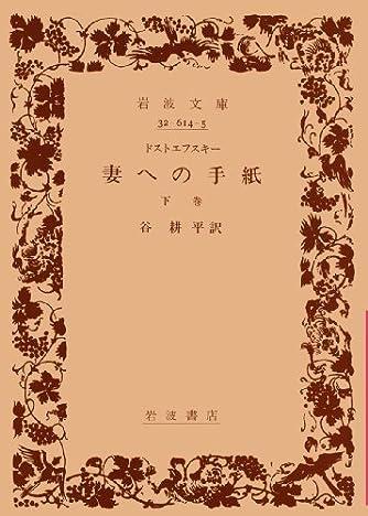 妻への手紙 (下巻) (岩波文庫)