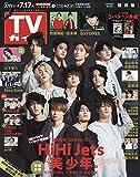 TVガイド関西版 2020年 7/17 号 [雑誌]