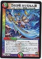 デュエルマスターズ/DXデュエガチャデッキ/DMD-34/6/刀の3号 カツえもん剣