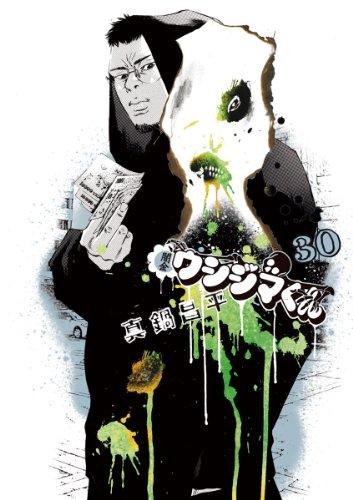 闇金ウシジマくん(30) (ビッグコミックス)