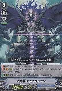 ヴァンガード V-EB02/013 不死竜 スカルドラゴン (日本語版 RR ダブルレア) エクストラブースター 第2弾「アジアサーキットの覇者」