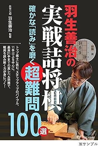 羽生善治の実戦詰将棋 確かな「読み」を磨く超難問100選 (コツがわかる本!)