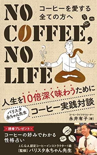 NO COFFEE, NO LIFE 人生を10倍深く味わうために バリスタ永ちゃん先生とコーヒー実践対談