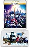 【Amazon.co.jp限定】2分の1の魔法 MovieNEX [ブルーレイ+DVD+デジタルコピー+MovieNEXワールド] オリジナルマスクケース付き [Blu-ray]
