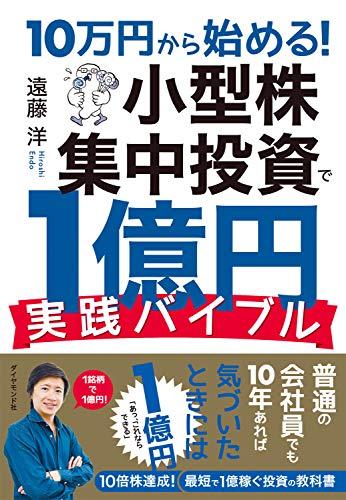 『10万円から始める! 小型株集中投資で1億円 実践バイブル』の2枚目の画像