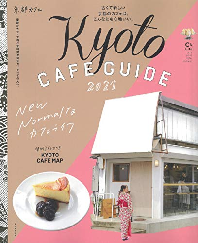 京都カフェ 2021【C&Lifeシリーズ】 (アサヒオリジナル)の詳細を見る