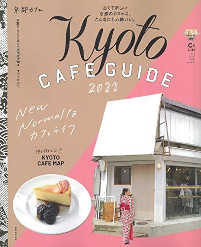京都カフェ 2021【C&Lifeシリーズ】 (アサヒオリジナル)