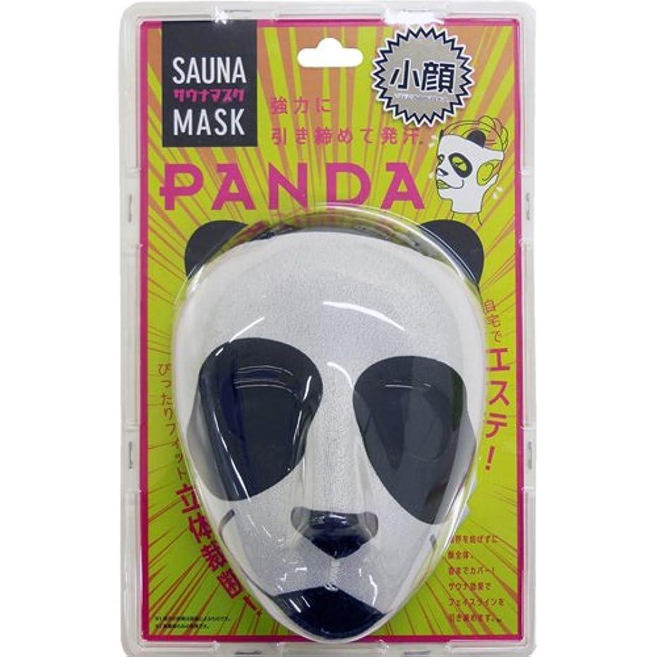 船形疑い者どうしたのコジット サウナマスク PANDA (1個)