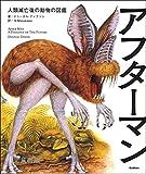 アフターマン 人類滅亡後の動物の図鑑 児童書版 - ディクソン,ドゥーガル, G.Masukawa