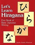 Let's Learn Hiragana: First Book of Basic Japanese Writing - Yasuko Kosaka Mitamura
