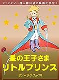 星の王子さま: リトルプリンス