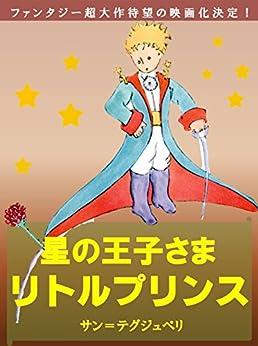 [サン=テグジュペリ]の星の王子さま: リトルプリンス