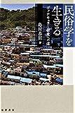 民俗学を生きる―ヴァナキュラー研究への道― (関西学院大学社会学部研究叢書)