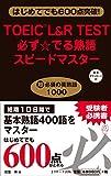 TOEIC®L&R TEST必ず☆でる熟語スピードマスター