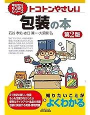 今日からモノ知りシリーズ トコトンやさしい包装の本(第2版) (B&Tブックス―今日からモノ知りシリーズ)