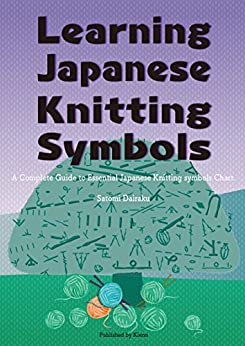 [Satomi Dairaku]のLearning Japanese Knitting Symbols: How to knit and crochet with Japanese symbol chart (English Edition)