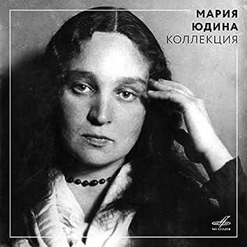 Мария Юдина. Коллекция