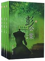 彭公案(上中下)(精)/中国古典公案小说丛书