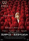 エリザベス∞エクスペリメント[DVD]