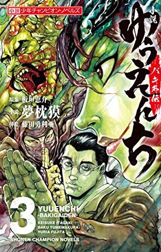 小説 ゆうえんち -バキ外伝- 3 (3) (小説少年チャンピオン・ノベルズ)