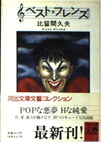 ベスト・フレンズ (河出文庫―BUNGEI Collection)の詳細を見る