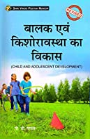 Balak Evam Kishorawastha Ka Vikas (Child And Adolescent Development) Book
