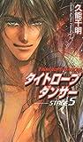タイトロープダンサー〈STAGE5〉 (リンクスロマンス)