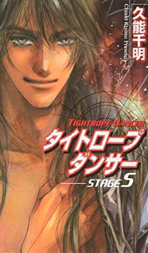 タイトロープダンサー〈STAGE5〉 (リンクスロマンス)の詳細を見る