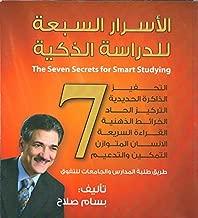 الأسرار السبعة للدراسة الذكية