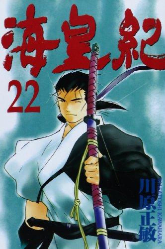 海皇紀(22) (講談社コミックス月刊マガジン)