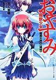 おやすみ魔獣少女  暗黒女神の《領域》 (角川スニーカー文庫)