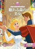 プリンセスウエディング絵本 眠れる森の美女 (ディズニーゴールド絵本)