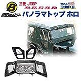 BESTOP(ベストップ)正規輸入代理店 三菱 JEEP J50系 ワイドボディ パノラマトップ ホロ 幌 J53 J55 J57 J58 J59 1982年~