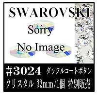〈UVクラフトレジン〉 SWAROVSKI #3024 ダッフルコートボタンクリスタル ホイルあり32mm/1個 Buttona 粒別