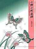 小野小町追跡 「小町集」による小町説話の研究 新装版 (古典ライブラリー)