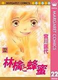 林檎と蜂蜜 22 (マーガレットコミックスDIGITAL)