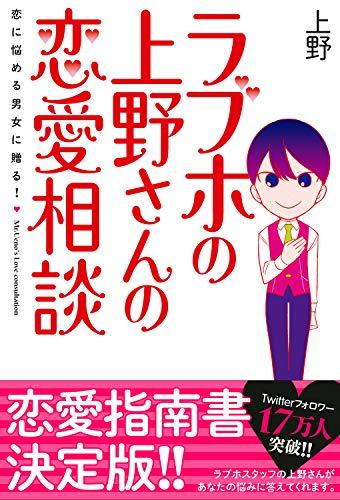 ラブホの上野さんの恋愛相談【電子書籍版】 (eロマンス新書)