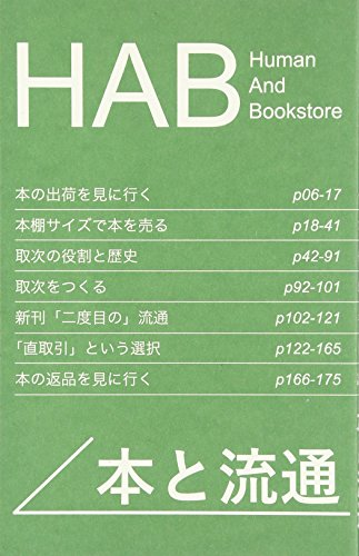 HAB本と流通―Human And Bookstore