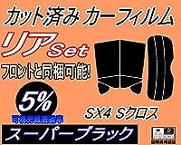 A.P.O(エーピーオー) リア (s) SX4 Sクロス (5%) カット済み カーフィルム S-CROSS エスクロス YA22S YB22S スズキ