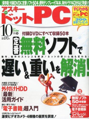 ASCII.PC (アスキードットピーシー) 2010年 10月号 [雑誌]