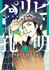 パリピ孔明(1) (コミックDAYSコミックス)