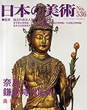 日本の美術 第536号 奈良の鎌倉時代彫刻