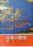 日本の歴史 (14) 鎖国 (中公文庫)